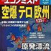 M 週刊エコノミスト 2017年 4月25日号 空爆 テロ 欧州/原発漂流