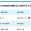 【Poney】ゲーム・DVDの宅配買取専門 リサイクルネットで400,000pt! (3,600ANAマイル)