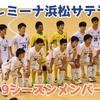 アグレミーナ浜松サテライト 2019シーズンメンバー紹介