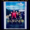 【映画】はじまりへの旅