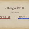 【撃ち合いの背景にあった明確なもの】J1第14節 鹿島アントラーズ vs 横浜F・マリノス