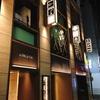 【東京】銀座 きた福
