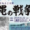 6月22日~23日 東京『沖縄の戦争展』