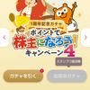 【祝】STOCK POINT for CONNECT で1周年記念株ガチャ4開催中!