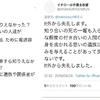 京アニ事件、被害者の実名報道は行うべきである(追記)