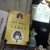 【12/15(木)鹿児島にて姓名判断セミナー】チラシとセルフマガジンを置いていただきました。
