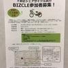 京都市下京区でもシェアサイクルのテストが始まったようです