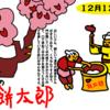 12月12日は漢字の日
