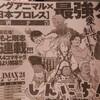 新日本プロレスを描く四コマ「しんにち!」がヤングアニマルで連載開始。作者は!!