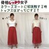 【着痩せコーデ】カラーマキシスカートで着痩せ!初めて取り入れる時の注意点も。