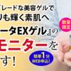 【EGF配合】美肌を保つスキンケア!美容研究家が開発したエイジングケア美容ゲル