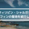 【フィリピン・シャルガオ】サーフィンの聖地を紹介します