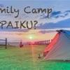 【秋〜初冬】初めてのファミリーキャンプの注意点&底冷え対策!思ってるより寒い…