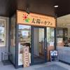 パフェバー&キッズスペース付レストラン「太陽のカフェ与野店」