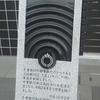 木更津、旧本町通りの千葉銀行(続き)