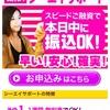 シーエイサポートは東京都文京区後楽2-3-10の闇金です。