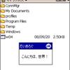 Windows CE(x86)対応