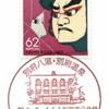 【風景印】別府上田ノ湯郵便局