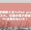 医学部新入生へiPad proのススメ。生協の電子辞書、PCは買わないで!