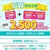 GW限定!わりかんアプリ「paymo(ペイモ)」が今なら2,500円分のポイントがもらえるよ
