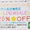 三宮店★LINE@会員様限定SALE!!