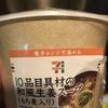 10品目具材の和風生姜スープ