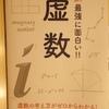 書籍紹介:ニュートン式超図解 最強に面白い!! 虚数