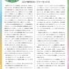 『コロナ時代のセーファーセックス』 エイズと社会ウェブ版473