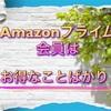 Amazonプライム会員はお得なことばかり!