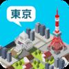 東京つくるをつくるアプリ「東京ツクール」の中毒性がやばい!