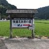 大分県にあった後藤又兵衛の墓に参る