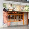 泉佐野 高級食パン専門店「おめざのメロディ」が実にユニークであり、本物の食パンが食べられる!その理由とは?!