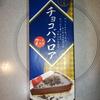 業務スーパー チョコババロア248円(税抜)