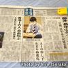 産経新聞(大阪目線)を読んでみた