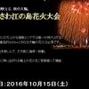 ふじさわ江ノ島花火大会 10月15日(土)