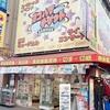 上野駅周辺の金券ショップ 新幹線チケットの販売状況を調べてみた