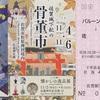2016佐賀熱気球世界選手権記念乗車券