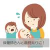 乳幼児健診で個別に声をかけられたときどうする? 保健師さんと顔見知りになっておくといいですよ。