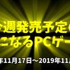 今週発売予定の気になるPCゲーム(2019/11/17~2019/11/23)