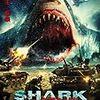 【サメ映画】シャークアタック!!の感想。モンハンかよ!!