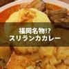 【福岡名物!?】ご当地グルメ・スリランカカレーのすすめ|不思議香菜 ツナパハ、スリランカふくおか