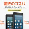 AmazonのFire 7(Newモデル)とFire HD 8(Newモデル)を徹底比較!どちらを買うべきか?