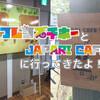 フレンズチホーとJAPARI CAFEに行ってきたよ!