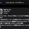 「iOS 14.2.1」リリース!iPhone 12 mini のロック画面不具合を解消