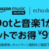 【amazon】Echo DotとAmazon Music Unlimited1ヶ月分がセットで 999円!