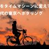 縄文時代の東京へポタリング