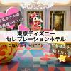 【2020】宿泊特典付きでコスパも◎!東京ディズニーセレブレーションホテル【宿泊記】