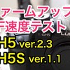 GH5&GH5Sのファームアップデートを検証。AF速度が約2倍に向上してます。【GH5 ver.2.3/GH5S ver.1.1】