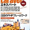 『Laravelエキスパート養成読本』に始まるLaravel勉強の遍歴