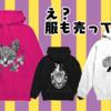 【ご依頼紹介と新作グッズ!】アイコンご依頼とSuzuriの新商品!